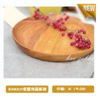 ZAKKA日单MUJI风圆形托盘 橡胶木天然木纹木制托盘 点心碟