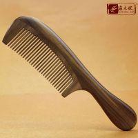956【角木蛟】批发3-1绿檀合木梳子 精品檀香木梳 美发梳 按摩梳