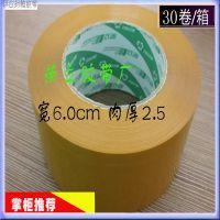 高粘 宽6.0CM 肉厚25MM米黄色胶带 胶带纸 封箱带