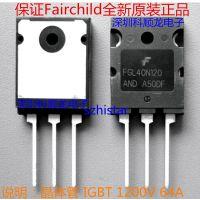 FGL40N120AND FGL40N120 晶体管 FAIRCHILD/仙童全新原装正品