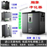 辽宁省锦州市 工业烟尘净化器 焊接烟尘净化器 焊锡