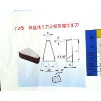 YG6YG6AYG8C116C120C122硬质合金焊接刀片