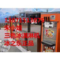 咸宁流动冰淇淋车|咸宁台式冰淇淋机|饮料机厂家直销