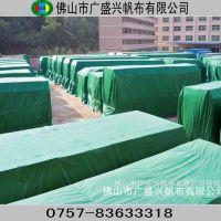 供应贵州贵阳生产定做批发定做【绿色2*2广盛帆布】盖货篷布、防水帆布