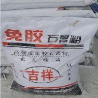 供应【吉祥】山东【免胶石膏粉】|济南|德州石膏粉