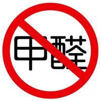 深圳空气净化公司,专业除甲醛多少钱,室内除甲醛