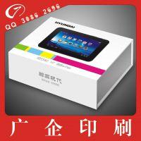 厂家供应加工 各类 高档彩色包装盒 定做 手机盒 彩盒子 做工精美