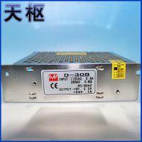 生产供应中国明伟监控摄像机电源 高品质全桥式开关电源 D-30B