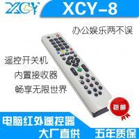 大厂直供XCY-8PC pc主机 电脑 遥控器 htpc 开机 全国包邮