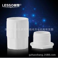 联塑/Lesso家装管市政管PVC阻燃线管配件 4分杯梳20mm电线管 杯梳