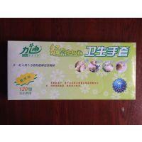 供应生产和销售PE手套、保鲜膜、保鲜袋、垃圾袋