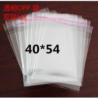 不干胶自粘袋opp自封袋花边袋透明塑料袋子包装袋40*54CMPE袋2.3