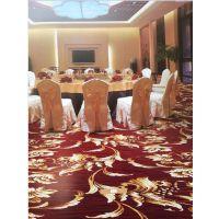 供应华德酒店餐厅地毯 高档餐厅包房地毯 防火尼龙印花地毯