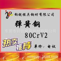 批发80CrV2冷作合金工具钢 模具钢材 80CrV2高硬度弹簧钢