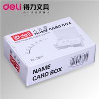 正品得力(DeLi)透明时尚翻盖名片盒 简约工业设计 彰显品质7621