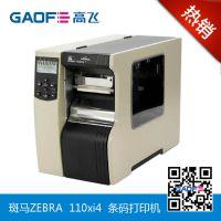 斑马Zebra R110Xi4(300dpi) 条码打印机 RFID条码打印机 电子标签