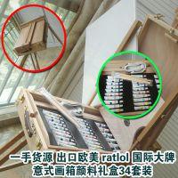 颜料工具箱34套装 意式油画箱 手提画箱便携画箱写生画箱出口欧美