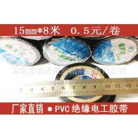 【热销产品】批发电工绝缘胶带电胶布,电气胶带