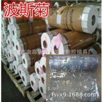 零卖2014新潮压纹压哈密瓜波斯菊磨砂软玻璃软玻璃 PVC塑料板(卷)