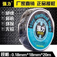 强力光滑电工电气胶亮膜胶带PVC绝缘胶带 亮膜电胶布18mm*20m