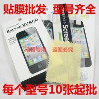现货批发华为荣耀4X/荣耀7/G700/C199/B199贴膜手机保护膜高清膜