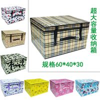 恩诚60#复膜收纳箱 大号收纳箱 储物箱可折叠整理箱 厂家低价批发