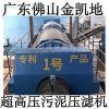 供应污水厂高压污泥压滤机 超高压污泥压榨机