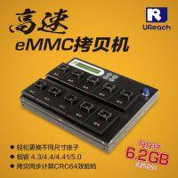 台湾佑华EMC-S5107烧录器 编程器 EMMC拷贝机 治具可定做