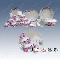 28头骨瓷餐具套装 单位送员工礼品 景德镇陶瓷餐具