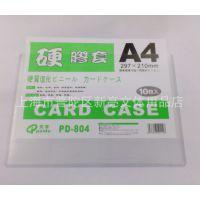 A4硬卡套 A4硬胶套PVC硬胶套 透明文件套 a4硬塑料卡套