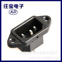 充电插座AC-01 带两螺丝孔 八字 品字 电脑主机电源插座