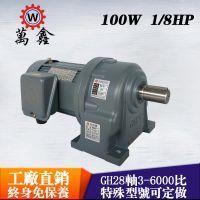厂家直销齿轮减速马达GH28-100-1700S传输设备卧式台湾万鑫齿轮减速电机