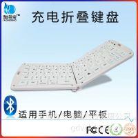 工厂直销带锂电池充电折叠键盘 平板手机电脑通用蓝牙折叠键盘