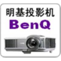 浦东区明基投影机维修点,上海BENQ投影仪维修站,明基投影机灯泡更换