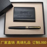 名片盒套装 广告礼品 企业礼品高端赠送 签字笔跟可激光LOGO
