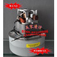 供应AC-101吸尘器电机 AMETEK阿美德格马达A-050 10升吸尘器专用!