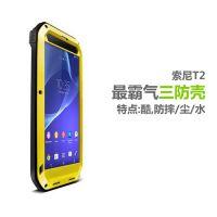 索尼 T2 love mei 三防金属保护套sony xm50h手机壳防水防摔盔甲