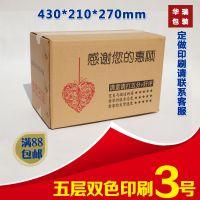 五层3号快递纸箱/特硬加厚加固/淘宝纸盒纸箱厂家批发定做88包邮