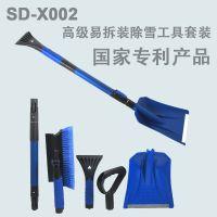 舜威厂家直销易拆装除雪套装组装铲雪扫雪铲冰 5件套 雪铲SD-X002