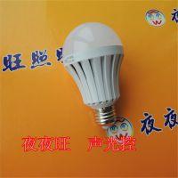 供应声光控 LED灯  家用 声控led灯泡 小球方便  优惠啦 3W