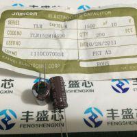 1500uf/10V 10*20MM主板高频电解电容 液晶维修配件