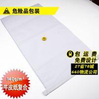 厂家供应纸塑复合袋牛皮纸袋 尺寸袋型任意 精美彩印 ISO品质管理