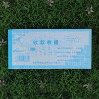 办公财务专用 优等品 木浆无碳纸收款收据 三联 533