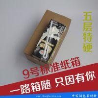 化妆品鼠标专用纸盒、淘宝快递包装盒、厂家定做现货批发纸箱