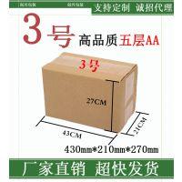 五层AA3号纸箱 淘宝邮政快递包装箱 纸板箱打包纸盒 包装盒纸皮箱