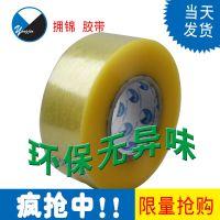 厂家促销封箱胶带 大透明胶带 宽55MM 肉厚36MM   广东省包邮