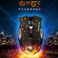 供应雷技铠甲G5游戏专用无线鼠标 电脑键盘鼠标批发  电脑配件批发