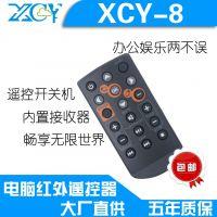 大厂直供XCY-6PC 电脑主机开关 学习型遥控器 全国包邮