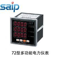 供应厂家直销多功能电力仪表 72型仪表 高品质可观仪表厂