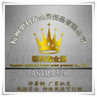 供应美国ASTMA228弹簧钢带 ASTMA228弹簧钢板